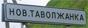 http://www.n-tavolzanka.narod.ru/ - Неофициальный сайт села Новая Таволжанка (новости, история, фотографии, ссылки, обои для рабочего стола и многое другое